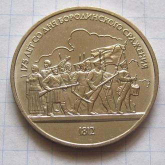 СССР_ Бородино  Барельеф  1 рубль 1987 года