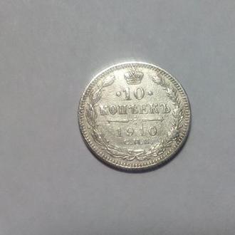 10 копеек 1910 год Эб.