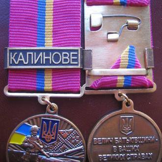 Медаль АТО Участник Боевых Действий Калинове с чистым доком Состояние Люкс Оригинал
