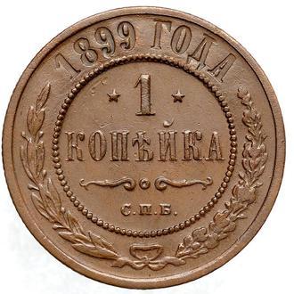 1 копейка 1899 года №6334