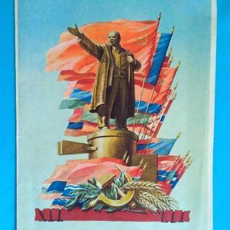 Телеграмма Ленин 1958 г. СССР. Чистая!