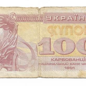 100 карбованцев 1991 купон