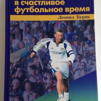 Книга *Я жил в счастливое футбольное время*. Л. Буряк. 2007 год.