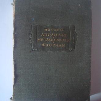 Апулей. Апология. Метаморфозы. Флориды. 1956 г.