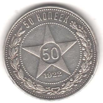 50 коп. 1922