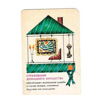 Календарик 1976 Госстрах