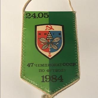 вымпел чемпионат СССР по футболу 1984 год