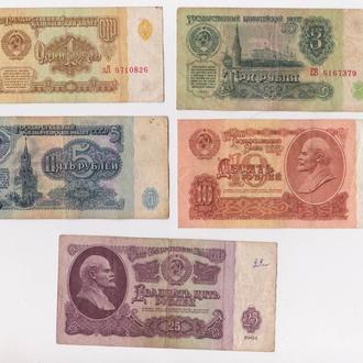 1, 3, 5, 10, 25 руб. = 1961 г. = СССР #