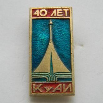 Знак авиации КУАИ