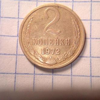 2 копейки 1972