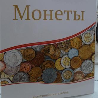 Альбом для монет  формат Optima 230х270 мм, 20 листов на 1332 монеты