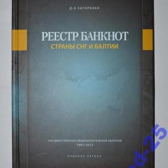 Реестр банкнот СНГ и Балтии 2012 Загоренко