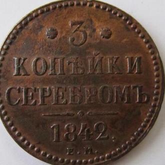 3 Копейки серебром 1842г.