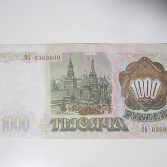 1000 Рублей 1993 год.