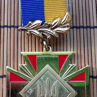 65 років УПА / 1942 - 2007 / № ...