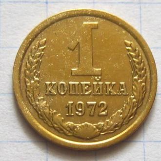 СССР_ 1 копейка 1972 года оригинал