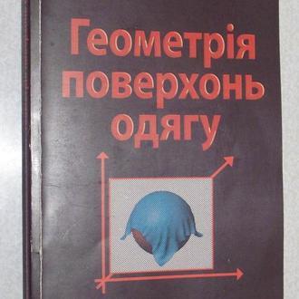 О. А. Богущко, В. І. Малиновський, А. Є. Святкіна Геометрія поверхонь одягу.