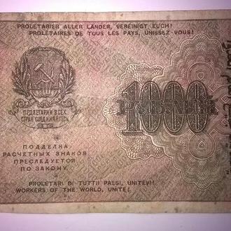 Расчётный знак РСФСР 1000 рублей, 1919 год
