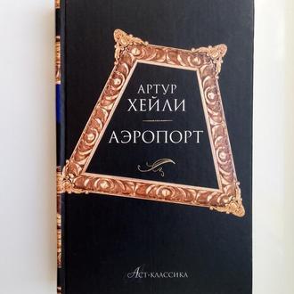 Аэропорт - Артур Хейли -
