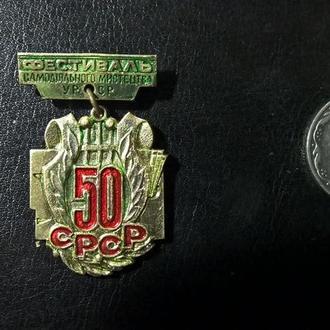 Значок подвеска СССР Фестіваль самодіяльного мистецтва УРСР 50 СРСР