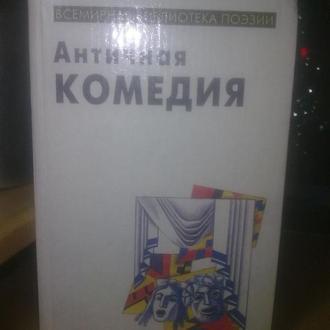 Античная комедия. Всемирная библиотека поэзии