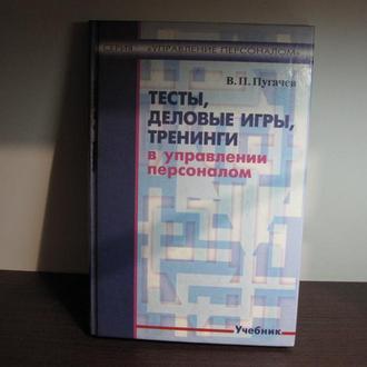 В.П. Пугачев Тесты , деловые игры , тренинги в управлении персоналом Учебник