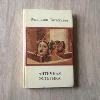 Владислав Татаркевич. Античная эстетика