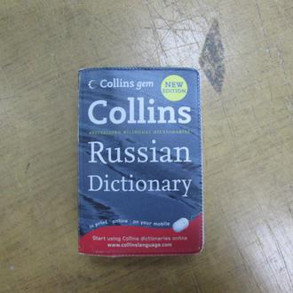 Collins russian dictionary (new edition)