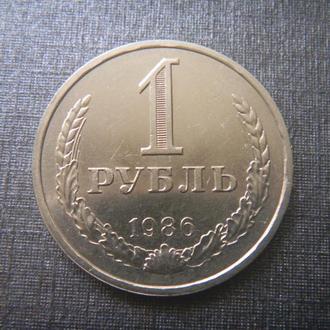СССР 1 рубль 1986 UNC