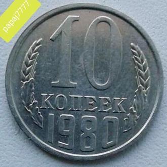 Нечастый разновид 10 копеек 1980 г. шт. 2.3 (правая гребёнка лстей без уступа)