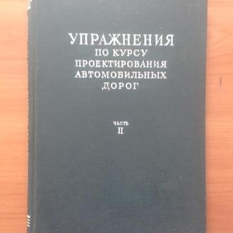 Книга. Упражнения по курсу проектирования автомобильных дорог. Часть I.  Москва, 1952 г.