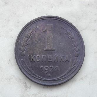 1 копейка СССР 1924 год (423).Отличный сохран.