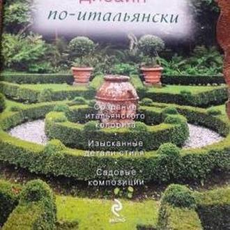 """""""Ландшафтный дизайн по-итальянски"""" С. Чижова"""