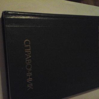 Книга КПСС   справочник, 1982 год, 445 страниц, на 1 и 17 страницах штампы и заметки