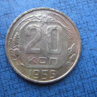 Монета 20 копеек СССР 1955 №2