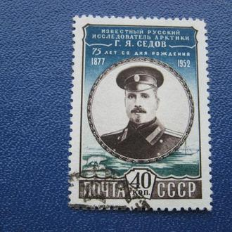 Марки СССР 1952 г гаш (лот №1 )