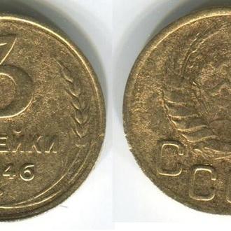 СССР 3 копейки 1946 г.  /3/