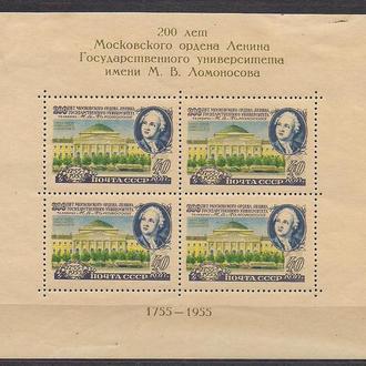 СССР*, 1955г., 200-летие МГУ им.М.Ломоносова