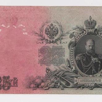 25 руб. = 1909 г. = Управляющий ШИПОВ - Кассир ГУСЕВ = РОССИЯ = серия ЕФ =