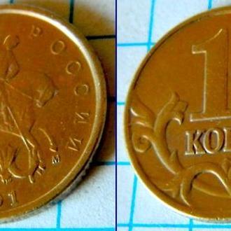 Россия 10 коп 2001