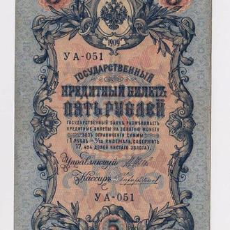 5 руб. = 1909 г. = ШИПОВ - ЧИХИРЖИН = РОССИЯ = УА-051 = СОХРАН! =