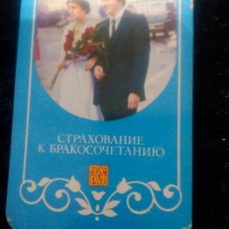 Карманный календарик. Госстрах. 1986г.