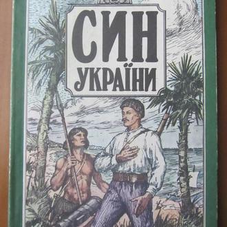 Федів І., Злотополець Вал. Син України
