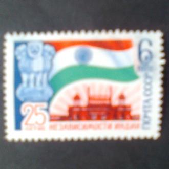 СССР 1972   25-летие независимости Индии