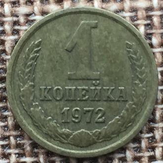 1 копейка 1972 года СССР