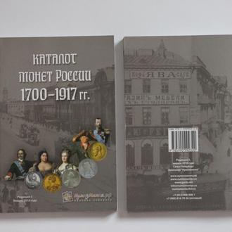 Каталог монет России 1700-1917 гг.