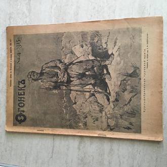 журнал Огонек № 4 1915г.