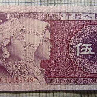 Китай, 5 цзяо 1980 г