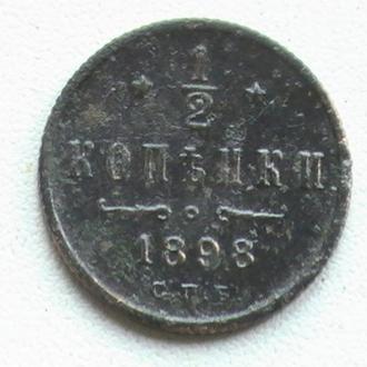 1/2 Копейки 1898 г СПБ Николай ІІ Россия 1\2 Копійки 1898 р СПБ Росія