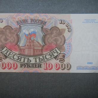 Россия 10000 рублей 1992 aUNC